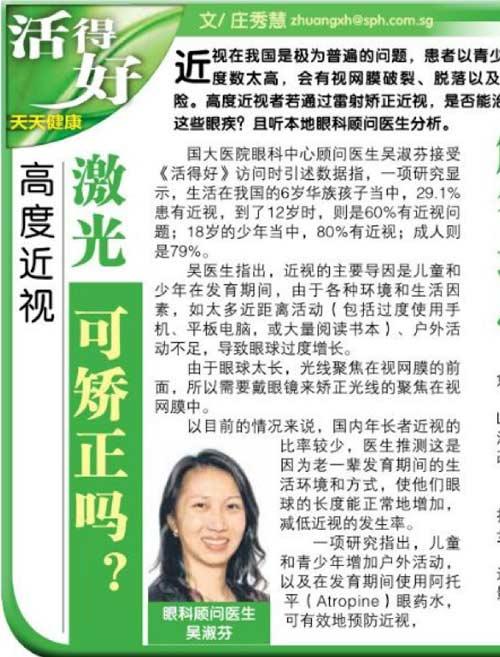 eye specialist media articles - Shin Min Daily News November 2017
