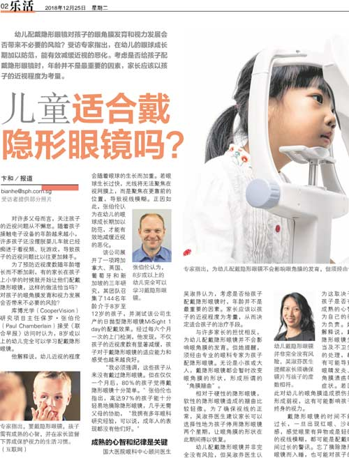 eye specialist media articles - Zaobao December 2018